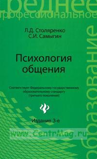 Психология общения: учебник для СПО (3-е изд.)