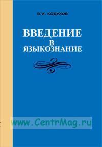 Введение в языкознание: Учебник для судентов пед. институтов по спец. № 2101