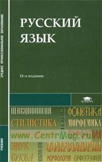 Русский язык: учебник (11-е издание, стереотипное)