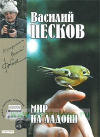 Василий Песков. Книга 21. Мир на ладони