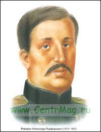 Композитор Бородин А.П.
