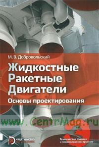 Жидкостные ракетные двигатели. Основы проектирования (3-е издание, дополненное)