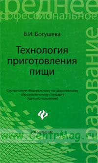 Технология приготовления пищи: учебно-методическое пособие (5-е издание)