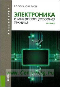 Электроника и микропроцессорная техника: учебник (6-е издание, стереотипное)