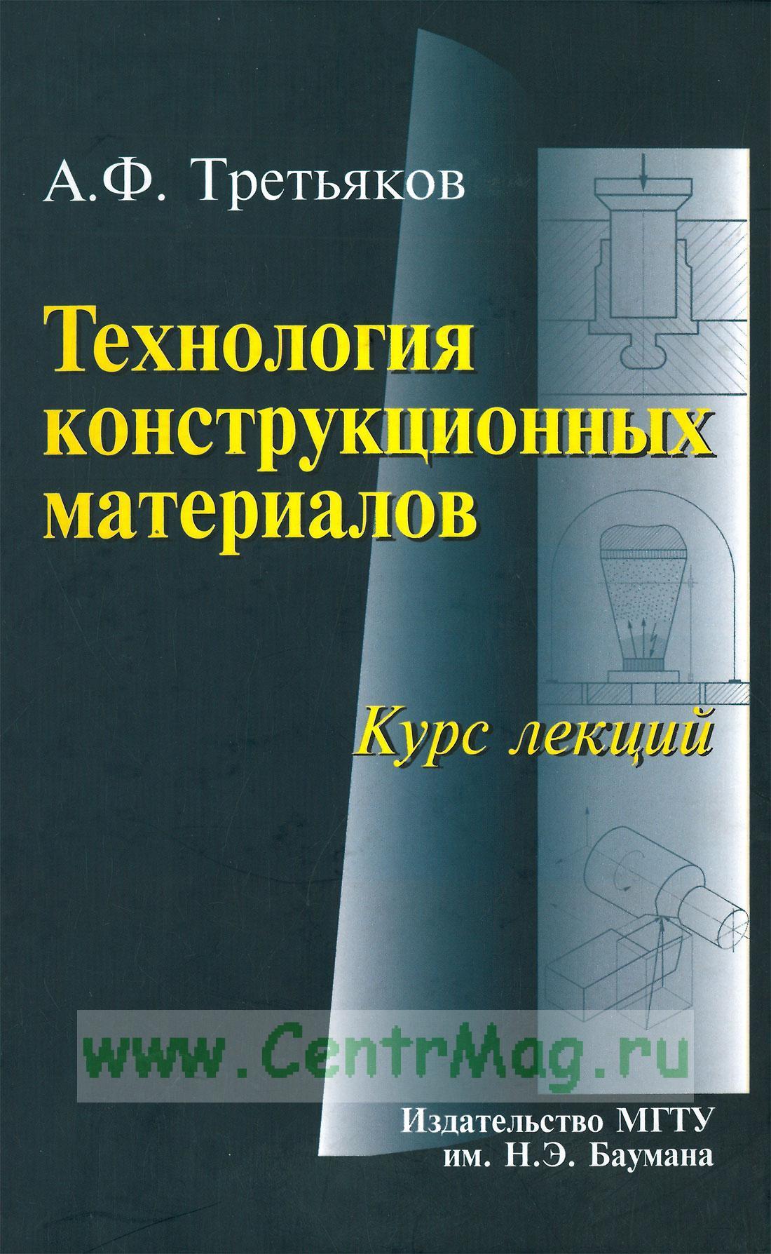 Технология конструкционных материалов. Курс лекций: учебное пособие + CD