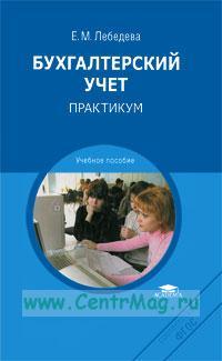 Бухгалтерский учет: практикум: учебное пособие (6-е издание, стереотипное)