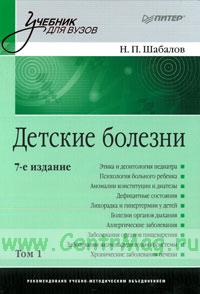 Детские болезни в 2-х томах. Том 1 (7-е издание, переработанное и дополненное)