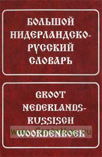 Большой нидерландско-русский словарь: Около 180 000 слов и словосочетаний (2-е издание, исправленное)