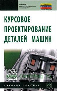 Курсовое проектирование деталей машин: Учебное пособие (3-е издание, перереаботанное и дополненное)