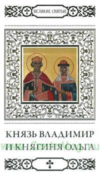 Великие святые. Том 23. Святые равноапостольные князь Владимир и княгиня Ольга