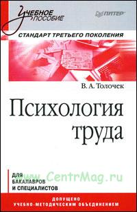 Психология труда: Учебное пособие