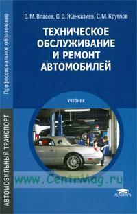 Техническое обслуживание и ремонт автомобилей: учебник (10-е издание, стереотипное)