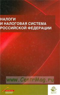 Налоги и налоговая система Российской Федерации: учебное пособие