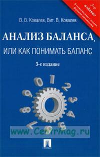 Анализ баланса, или Как понимать баланс (3-е издание, переработанное и дополненное)