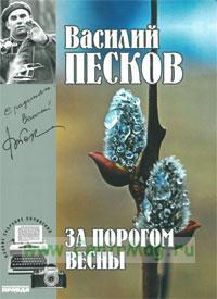 Василий Песков. Книга 9. За порогом весны