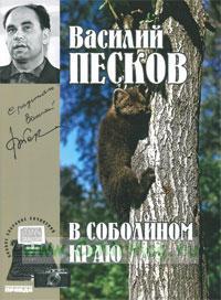 Василий Песков. Книга 1. В соболином краю