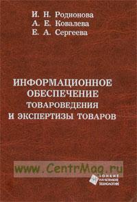 Информационное обеспечение товароведения и экспертизы товаров: учебное пособие
