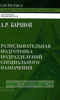 Разведывательная подготовка подразделений специального назначения: Учебно-практическое пособие (3-е издание)