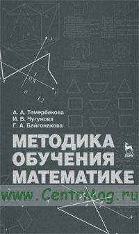Методика обучения математике: Учебное пособие