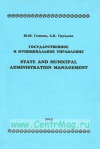 Государственное и муниципальное управление. State and municipal administration management: практикум
