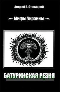 Мифы Украины: