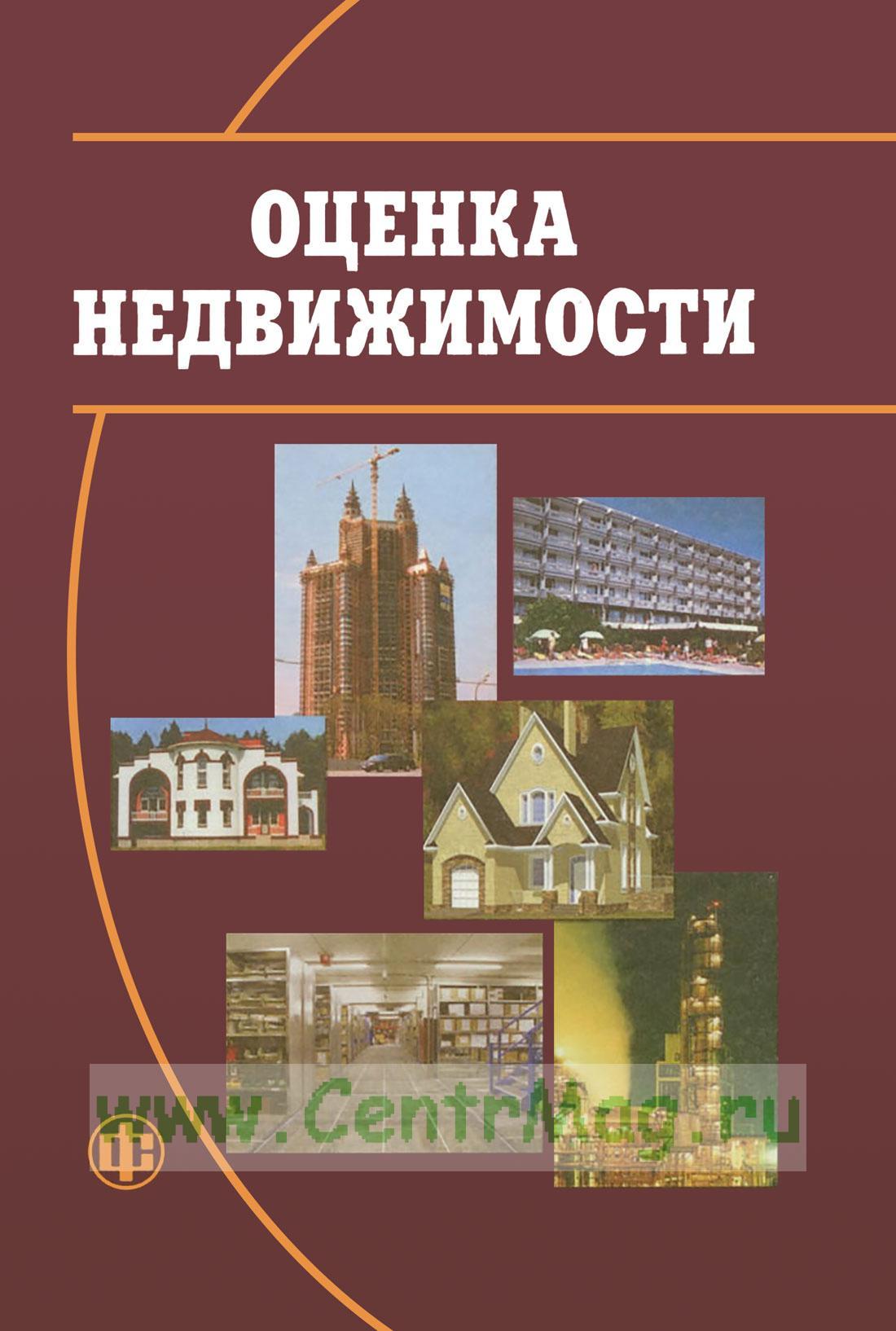 Оценка недвижимости: учебник (2-е издание, переработанное и дополненное)