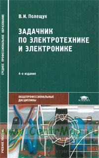 Задачник по электротехнике и электронике. Учебное пособие для студентов СПО (изд. 4)