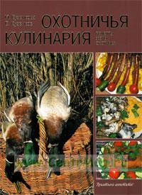 Охотничья кулинария. Рецепты жены охотника