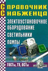 Справочник снабженца №75. Электроустановочное оборудование. Светильники. Лампы
