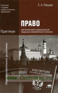 Право для профессий и специальностей социально-экономического профиля: Практикум: учебное пособие (3-е издание, исправленное и дополненное)