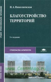 Благоустройство территорий: учебное пособие (5-е издание, стереотипное)