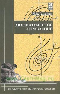 Автоматическое управление. Учебник