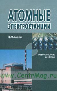 Атомные электростанции : учебное пособие