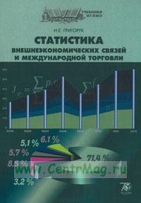 Статистика внешнеэкономических связей и международной торговли: учебник