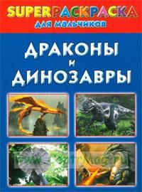 Драконы и динозавры. Superраскраска для мальчиков