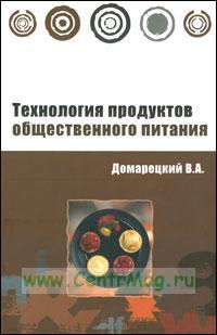 Технология продуктов общественного питания: учебное пособие (2-е издание)