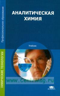 Аналитическая химия: учебник (10-е издание, переработанное и дополненное)