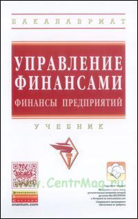 Управление финансами. Финансы предприятий: Учебник (3-е издание)
