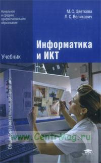 Информатика и ИКТ: учебник (4-е издание, стереотипное)
