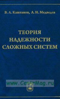 Теория надежности сложных систем (2-е издание, переработанное)