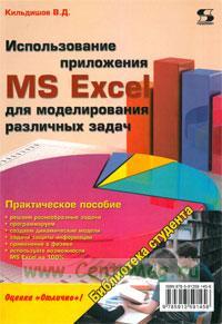 Использование приложения MS Exel для моделирования различных задач