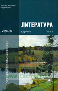 Литература: учебник: в 2-х частях. Часть 1