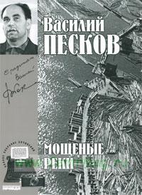 Василий Песков. Книга 5. Мощеные реки