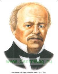 Композитор Даргомыжский А.С.