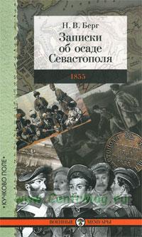 Записки об осаде Севастополя 1855