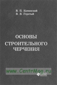 Основы строительного черчения: учебное пособие (2-е издание, переработанное и дополненное)