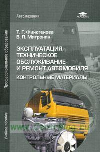Эксплуатация, техническое обслуживание и ремонт автомобиля: Контрольные материалы: учебное пособие (4-е издание, стереотипное)