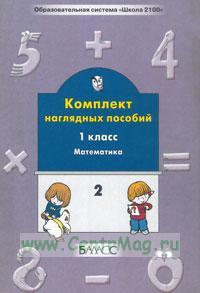 Комплект наглядных пособий. Математика 1 класс. Часть 2
