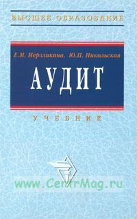 Аудит: Учебник (3-е издание, переработанное и дополненное)
