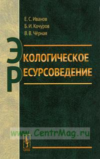 Экологическое ресурсоведение: Учебное пособие